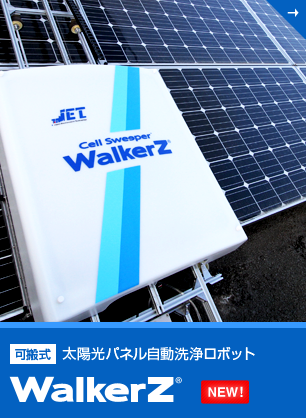 Solar Panel Automatic Cleaning Robot WalkerZ